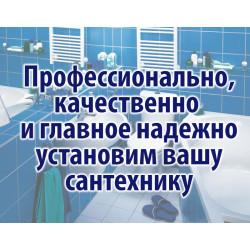 Установка и монтаж сантехники