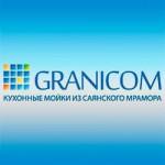 Мойки из литьевого мрамора GRANICOM (Россия)