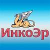 ИнкоЭр (Россия)
