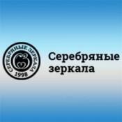 Зеркала СЕРЕБРЯНЫЕ (Россия)