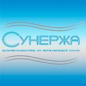 Полотенцесушители СУНЕРЖА (Россия)