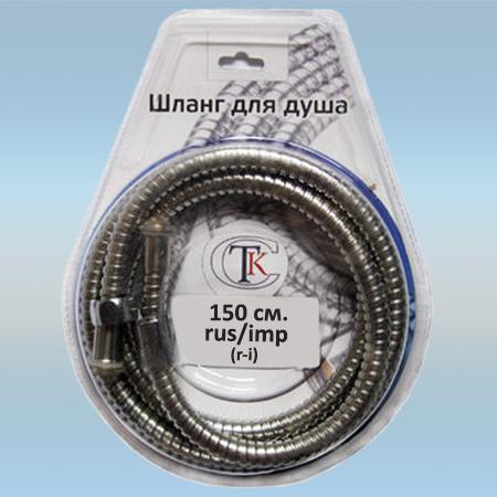 Шланг для душевой лейки СТК рус/имп 1500